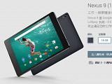 Nexus 9 己在香港 Play Store 上架,售價 HK$3,088 起