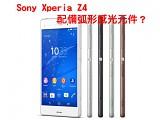 Sony Xperia Z4 規格流出:配備弧形感光元件?