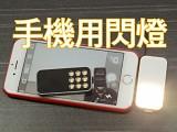 的骰手機補光燈:Knog Expose Smart 試玩!