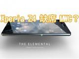 避 Galaxy S6、HTC Hima?Sony Xperia Z4 傳缺席 MWC 2015