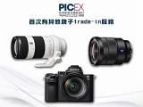 去 PICEX<sup>2</sup> Trade-in 買 Sony 相機︰舊換新、轉會助你慳一筆
