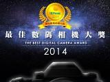 DCFever 2014 年最佳數碼相機大獎結果公佈!