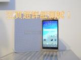 HTC One M9 五頁詳試!15 年最強 HTC 手機會係點?