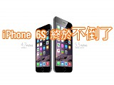 iPhone 6S 將改用新材料︰踢走易拗曲惡名?