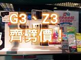 【行情速遞】:LG G3 Dual LTE、Xperia Z3 齊劈價!