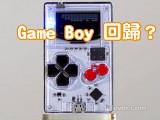 信用咭大小的 Game Boy?Arduboy 39 美金買童年回憶