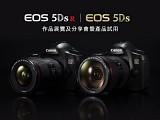 五千萬的真正威力︰報名參加 Canon 《The World is Alive》 試玩 EOS 5DS / 5DS R