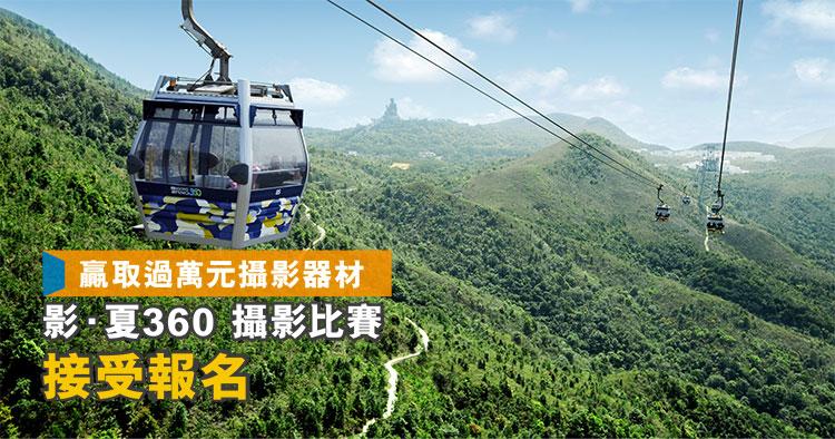 鼓励参赛者发挥创意,以「香港情怀 - 屋邨特色」与「缆车」,「摄影」