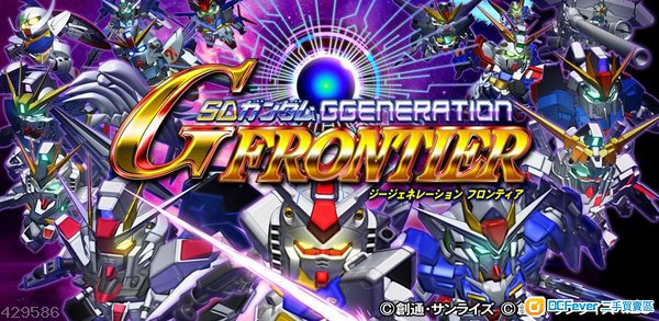 刷招待 SDガンダム G GENERATION FRONTIER Android Iphone均可