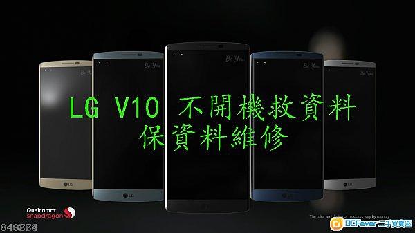 """【 救世主再現 】LG (V10 / G4 / G3),死板 / 死CPU > 換板 / 換CPU > """"可保資料"""""""