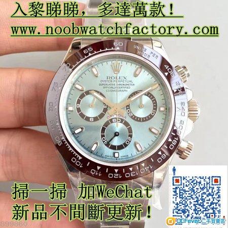 出售 玩具表 劳力士Rolex Daytona 116506 冰蓝面 陶瓷圈 JF厂 面交图片
