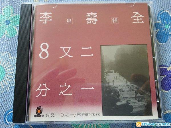 李寿全cd 未来的未来