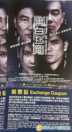 《黑白迷宫》电影换票证戏飞2张 $90