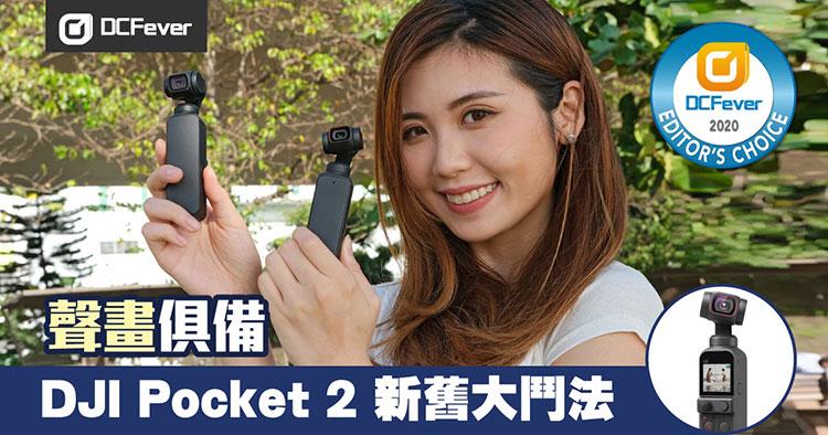 聲畫俱備:DJI Pocket 2 新舊大鬥法